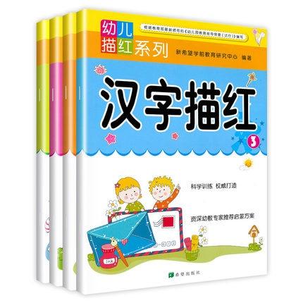 4 Book / Set Chinese Characters Hanzi Writing Books Exercise Book With Pinyin Learn Chinese Kids Beginners Preschool Workbook