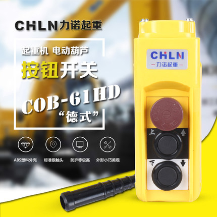 COB-61HD Motor-driven Volume Gate Switch Rain-proof Defence Oil Dustproof Button Driving 3 Position Button Switch driven to distraction
