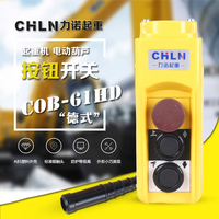 COB 61HD Motor Driven Volume Gate Switch Rain Proof Defence Oil Dustproof Button Driving 3 Position