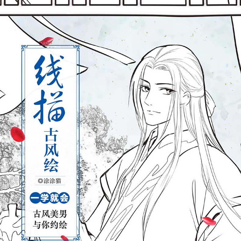 New Chinese Ancient Handsome Men Line Drawing Book  Anime Characters Painting Techniques Tutorial Book 1