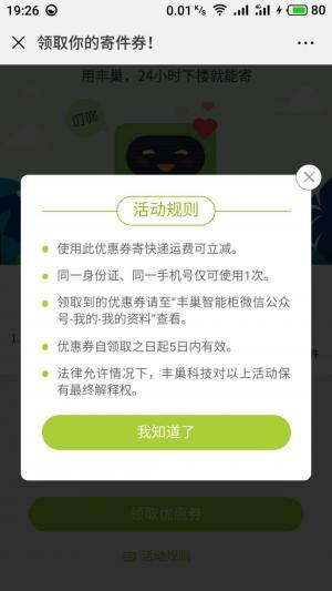 羊毛党之家 丰巢免费寄快递 https://yangmaodang.org