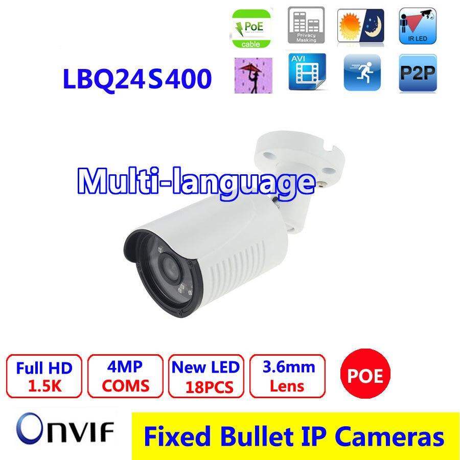 """Видеонаблюдения Камера 1/3 """"ов 4MP высокого разрешения CMOS Сенсор наружная цилиндрическая камера IP66 ИК-диапазоне 20 м, Поддержка веб-P2P"""