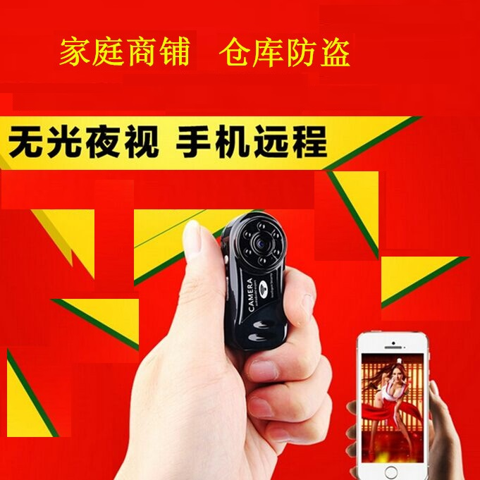 HD night vision home camera wireless WiFi mobile phone remote surveillance camera