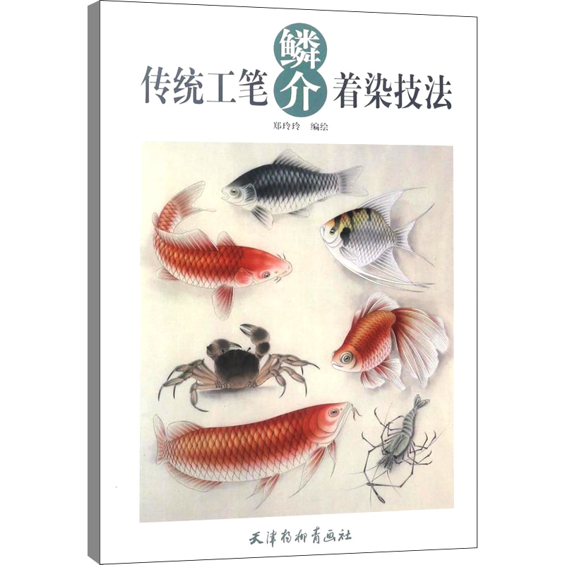 New Chinese paintings goingbi book drawing fish - learn how to coloring painting textbook for adult free shipping old first of the same name paintings chinese edition book for adult