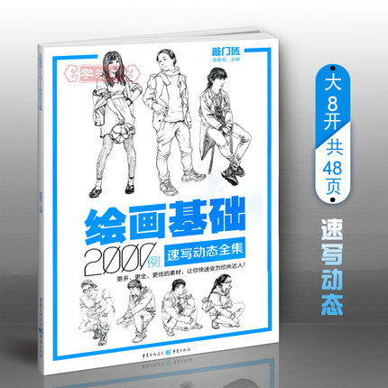 Basics Of Drawing: 2000 Sketches Of Characters Sketch Basic Pencil Drawing Introduction Self-study Fine Arts Books