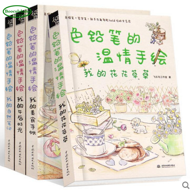 New Food pencil drawing book Chinese warm painting books drawing follower grass nature Painting basic textbook