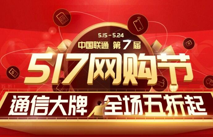 #中国联通#517网购节活动