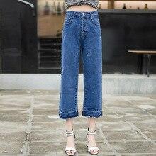 2016 новые производители, продающие Корея высокой талией вспышки Джинсы Широкую Ногу свободные брюки девять женщин