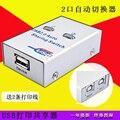 2016 nova impressora compartilhada 2 automatic switcher KVM USB arrastar duas partes dispositivo de compartilhamento de impressora