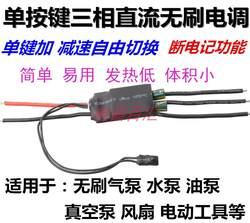 12 В 24 В Кнопка трехфазный бесщеточный привод 0-5 в PLC высокая скорость бесщеточный электродвигатель постоянного тока контроллер