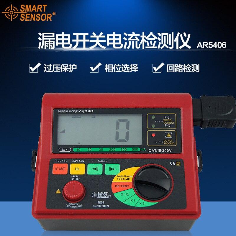 Capteur intelligent AR5406 testeur de commutateur de fuite numérique RCD ELCB testeur 10/20/30/200/300/500mA