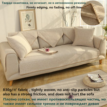 830g/sq.m. Living Room Line Sofa Cover Soft Linen Cotton Fabric Furniture Sectional Couch Customized Anti-skid Fundas Slipcover(China)