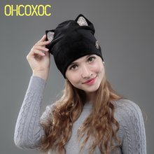 Новый дизайн женские облегающие шапки шапочки милая осенне зимняя