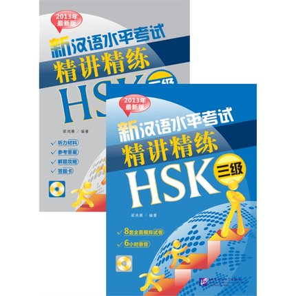 New Chinese Proficiency Test and Exercise HSK Level 3 / Chinese test training course book 600 chinese hsk vocabulary level 1 3 hsk class series students test book pocket book