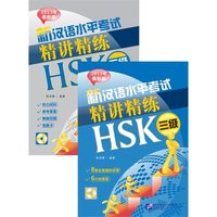 New Chinese Proficiency Test And Exercise HSK Level 3 Chinese Test Training Course Book