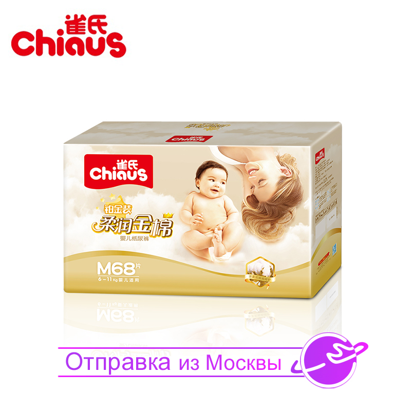 Diapers Babe Chiaus Premium Soft Cotton Size M for 6-11kg 68pcs Baby Diapers Disposable Nappies Kids Children Day&Night Dry Soft idore baby diapers m 66pcs disposable nappies couches quick absorb platinum ultra thin breathable leakproof comfortable nappy