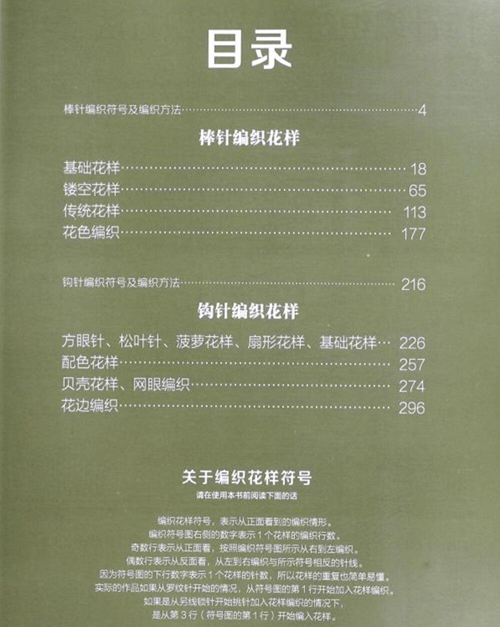 Japaneseապոնական տրիկոտաժի նմուշների - Գրքեր - Լուսանկար 2