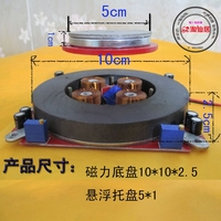 Magnetic Suspension Stand 600g Magnetic Levitation Module