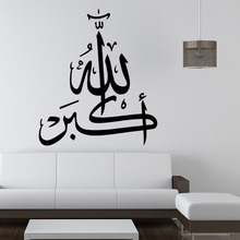 islamic wall stickers quotes muslim arabic home decorations vinyl decals god allah quran mural art decor wallpaper A9-034
