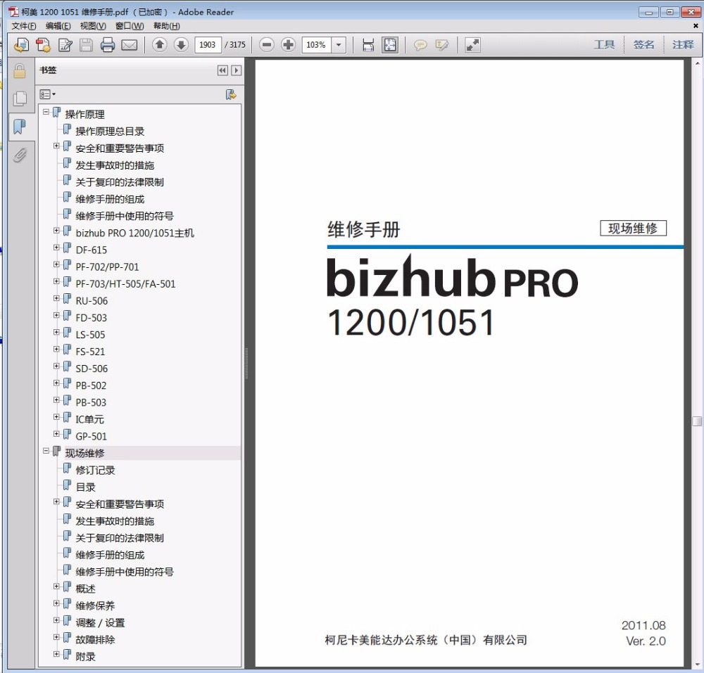 Service Manual for Konica Minolta bizhub 1200 1051-in Printer Parts from  Computer & Office on Aliexpress.com | Alibaba Group