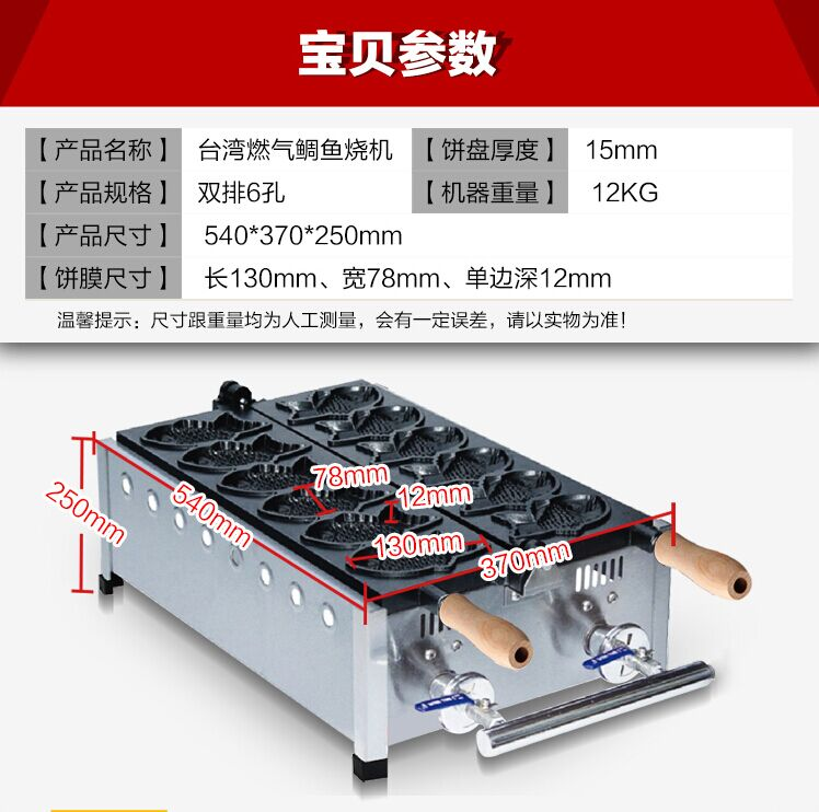 free shipping  Gas type 6 pcs Taiyaki  making machine Fish Waffle Machine