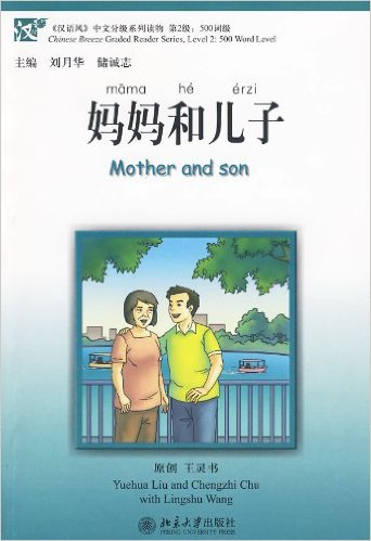 Mother and Son (Chinese Breeze Graded Reader Series, Level 2: 500-Word Level) (Mandarin Chinese Edition) (Mandarin Chinese) trait d union level 2 cahier de lecture ecriture french edition