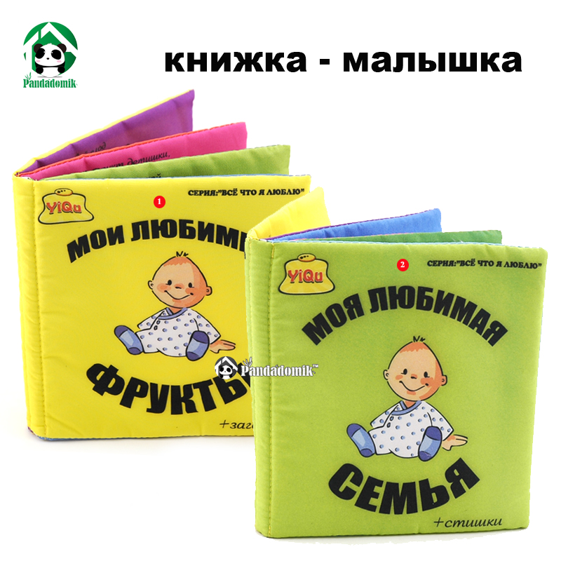 Baby Toy Russian Language Cloth Soft Books 2 PCS Lot  Baby Toys Learning & Education Toys Baby Educational Toys