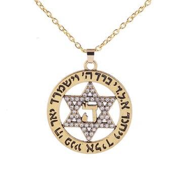 שרשרת מגן דוד כולל ברכה