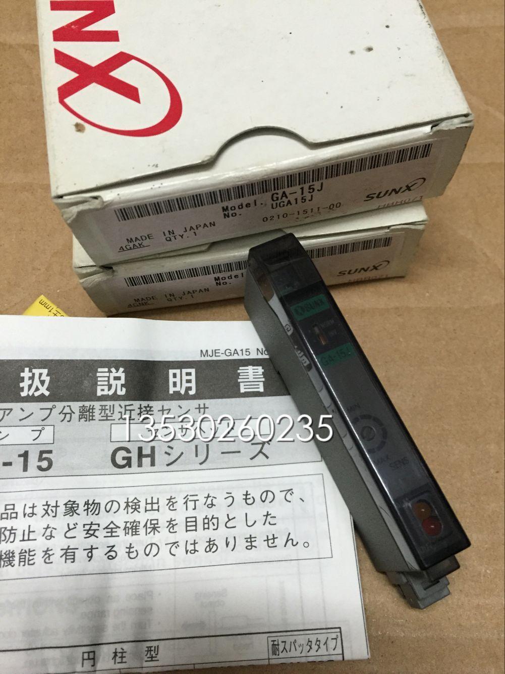 GA-15J  GA-14J  SU-7J  Photoelectric Switch su gx 5s r