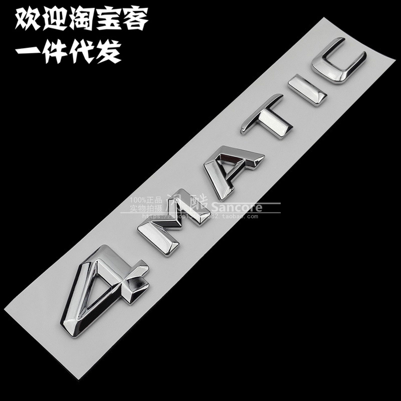 FOR Mercedes Benz 4MATIC word mark C E S ML GLK refitting four-wheel drive vehicle logo, rear tag sign, car letter sticker.