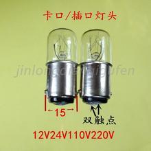 Double contact indicator 12V24V110V220V…