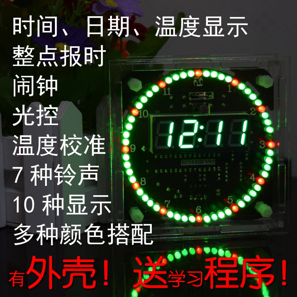 The third generation of electronic clock rotation parts kit DIY DS1302 music alarm clock controlled optional shell ds1302 ds1302zn sop8