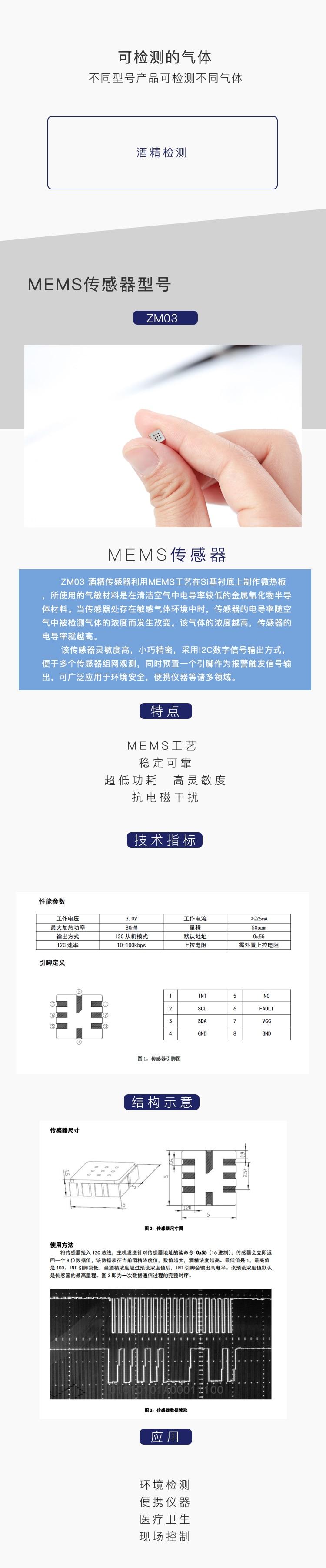 Новый ZM03 MEMS алкоголя Сенсор модуль