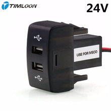Dual USB Car Charger 5V 2.1A/2.1A Power Socket for Smart phone Ipad Iphone Use IVECO Stralis, Hi-way, Eurocargo