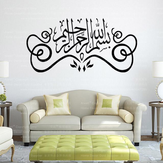 Islam Wall Stickers Home Decorations Muslim Bedroom Mosque Mural Art  Vinyl Decals God Allah Bless Quran Arabic Quotes
