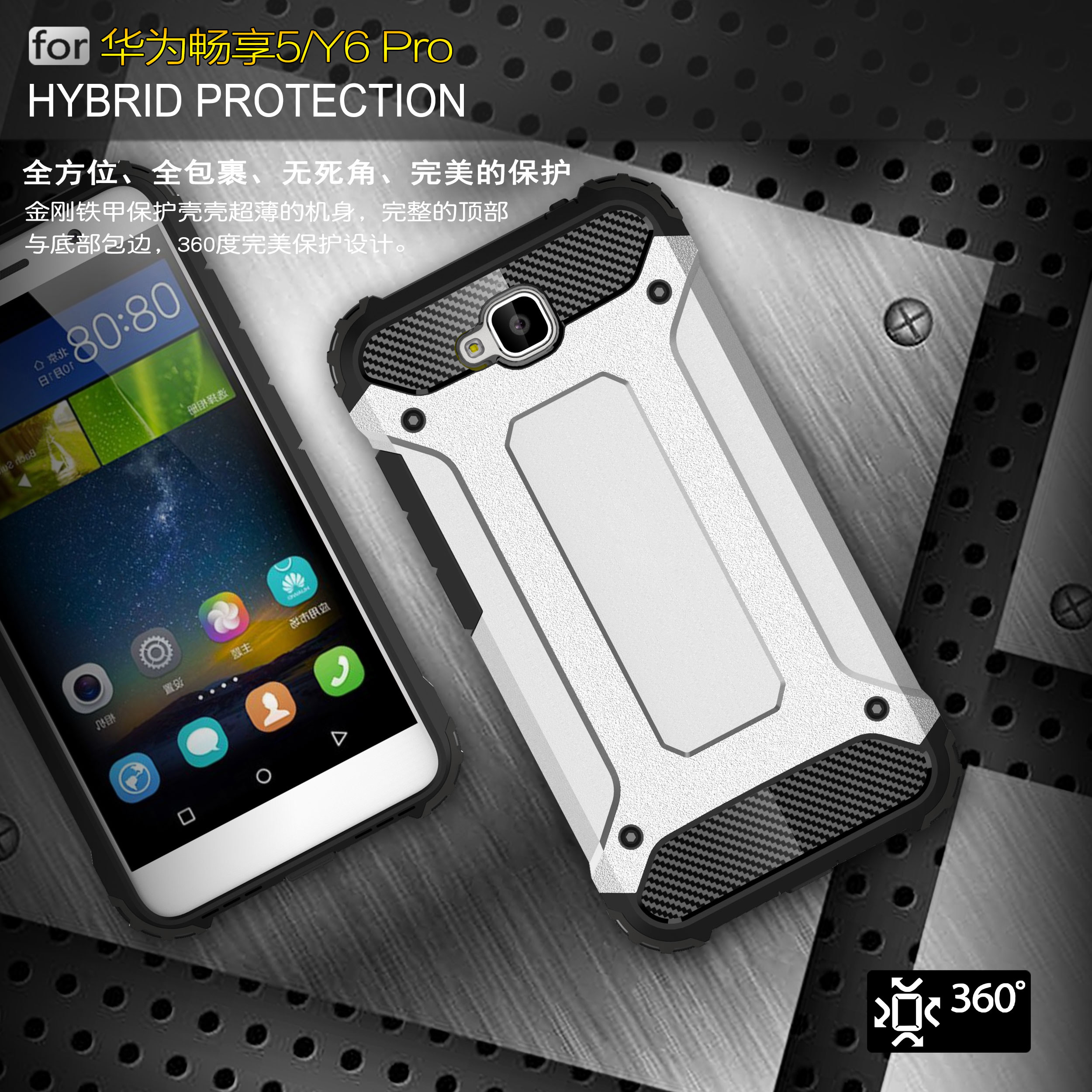 coque huawei y6 pro 2017 protection