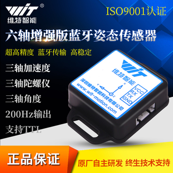 Acceleration Gyroscope with Shell Wireless Serial Port Bluetooth Attitude Measurement Angle Sensor BWT61PCL