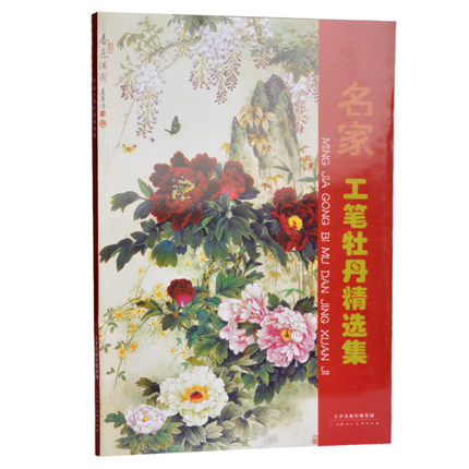 Chinese Gongbi Paintings Book, Appreciation Of  Peony Drawing Art Book