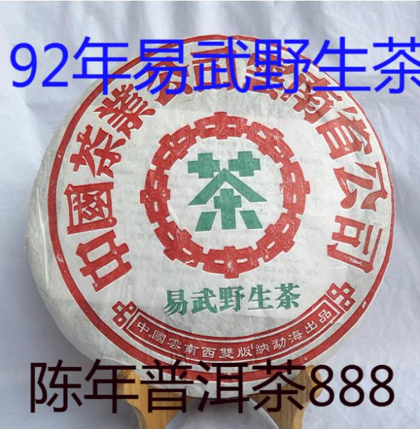 A0017 Puer tea font b health b font font b care b font the Chinese yunnan