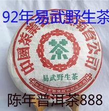 A0017 Puer tea health care the Chinese yunnan puerh 357g  health care 158 pu-erh the health green food discount
