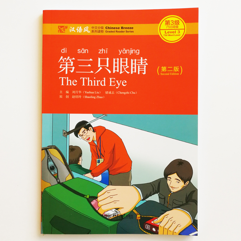 The Third Eye Chinese Reading Books Chinese Breeze Graded Reader Series Level 3:750 Word Level Study Chinese