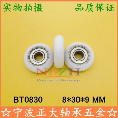 608Z Diameter Of 8 Diameter 30 Thick Wide 9mm Package Plastic Plastic Bearing Pulley Windows Small Wheel Nylon POM Pulley