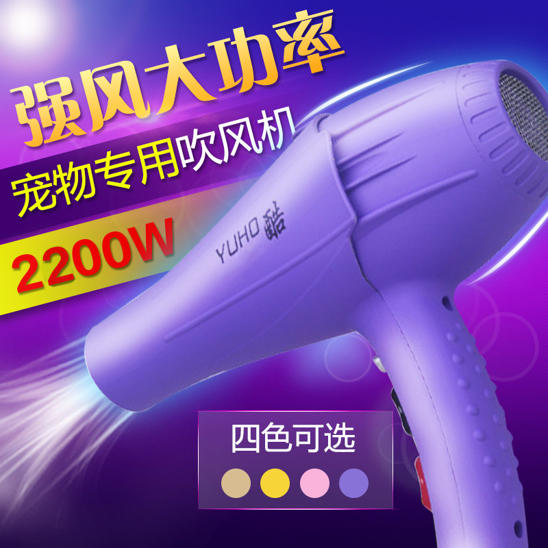 2200W Strong Winds Hair Dryer Pet Dog Teddy Hair Blowing Machine with Free Shipping фурминатор для собак короткошерстных пород furminator short hair large dog