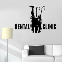 歯科医院ロゴウォールステッカーデカールデザイン医ビニール取り外し可能な提供窓ステッカー歯科ケア壁ステッカー 2YC4