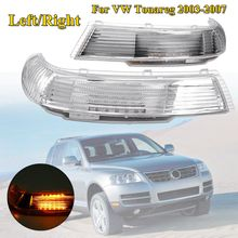 Для Volkswagen для VW TOUAREG 2003 2004 2005 2006 2007 1 пара Новый Зеркало заднего вида светодио дный Включите индикатор сигнала лампы