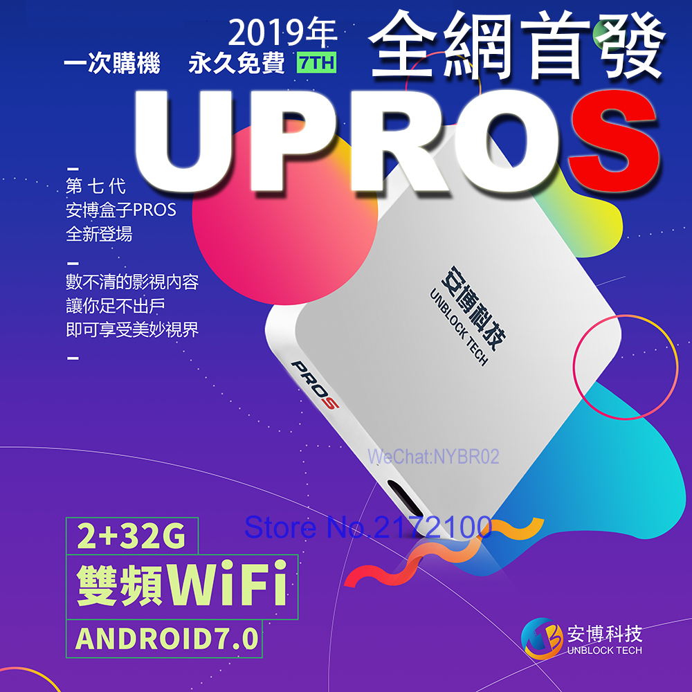 Unblock Tech UBOX UPROS OS VERION GEN7 TV BOX Android SMART TV gratuit IPTV UBOX4 PRO2 PROS