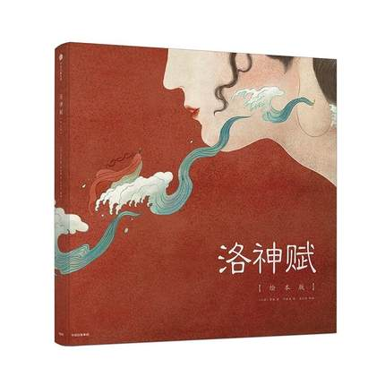 Luo Shenfu Ancient Myth Painting Book Hand-painted Illustration Character Drawing Collection Book For 7-10 Ages