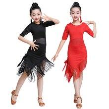 Платье с кисточками для латинских танцев для девочек; детское платье для сальсы, танго, бальных танцев; костюмы для соревнований; детская одежда для занятий танцами