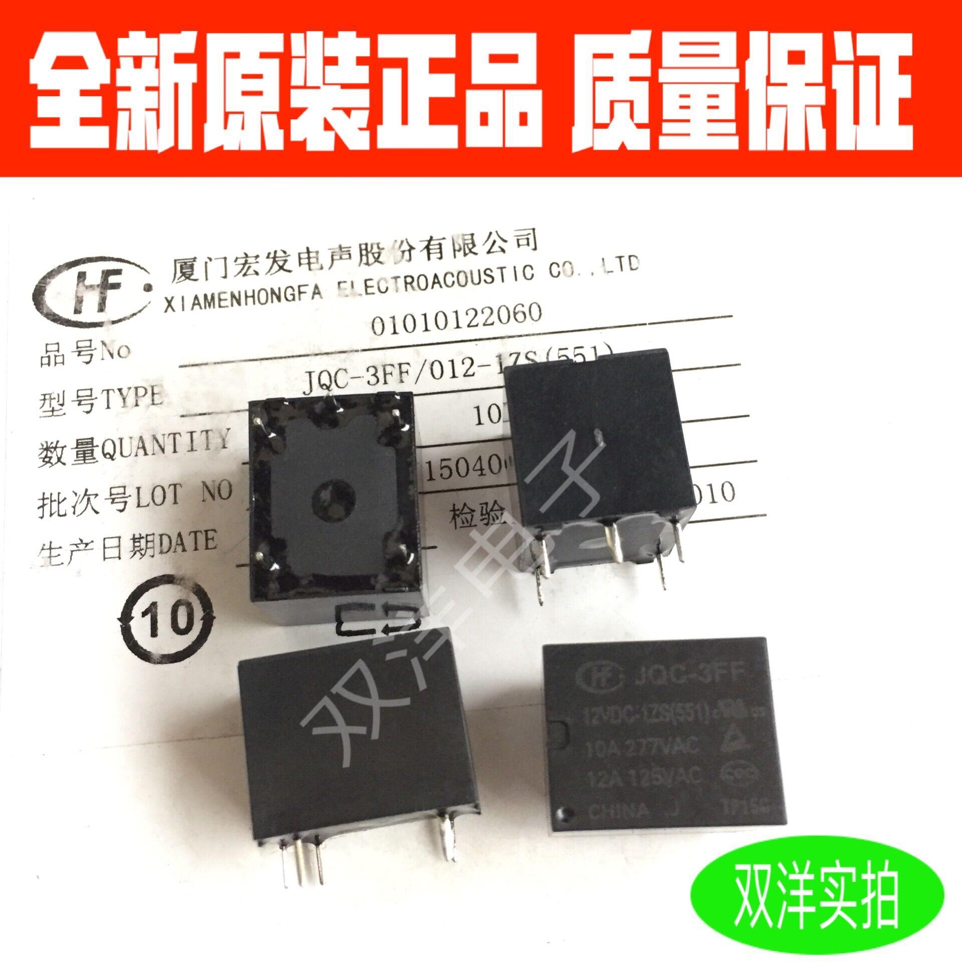 JQC-3FF 12VDC-1ZS (551) przekaźnik 5PIN