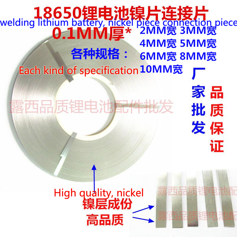 1kg 18650 0.1*2MM 10MM 4MM 6MM 8MM of nickel plated steel strip for spot welding of lithium battery